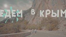 Скриншот с клипа ЮрКисс/ВдалиМир - Едем в Крым