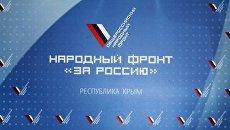 Логотоп регионального отделения Общероссийского народного фронта в Республике Крым