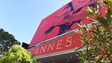 Дворец фестивалей и конгрессов перед открытием 70-го Каннского международного кинофестиваля. Архивное фото