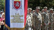 1-й сводный полк народного ополчения