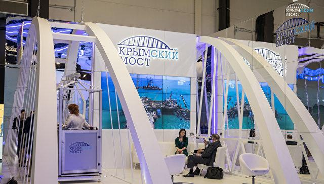 Мост через Керченский пролив представлен на Петербургском международном экономическом форуме