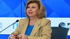 Уполномоченный по правам человека в РФ Татьяна Москалькова на пресс-конференции в Международном мультимедийном пресс-центре МИА Россия сегодня