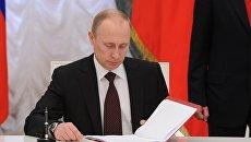 Президент России Владимир Путин подписал Указ об образовании Крымского Федерального округа РФ