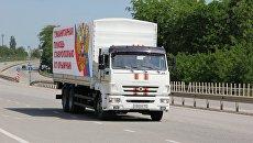 КамАЗ МЧС России везет гуманитарный груз для жителей Ставропольского края