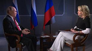 Полная версия интервью Владимира Путина журналистке телеканала NBC News