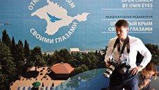 Открытие международного медиафорума Открытый Крым: своими глазами в Алуште