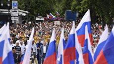Парад дружбы народов в Симферополе, посвященный празднованию Дня России