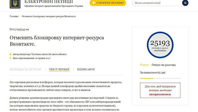 Петиция об отмена блокировки ВКонтакте на Украине на сайте интернет-представительства президента страны Петра Порошенко