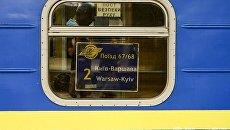Поезд Киев - Варшава на железнодорожном вокзале польской столицы. Архивное фото