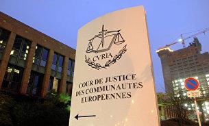 Суд Европейского Союза в Люксембурге