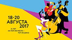 Фирменный стиль и слоган XV юбилейного сезона международного джазового фестиваля Koktebel Jazz Party