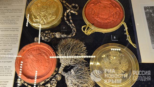 Экспонаты с выставки древлехранилища (музея) памяти семьи императора Николая II