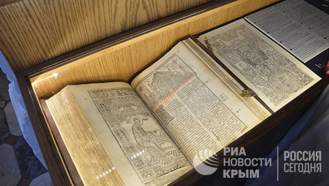 Первый печатный свод Библии на Руси. Экспонат древлехранилища памяти семьи императора Николая II в Крестовоздвиженской дворцовой церкви в Ливадии