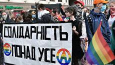 Марш равенства ЛГБТ-сообщества в Киеве. 18 июня 2017