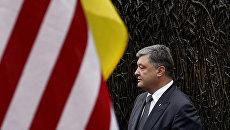 Визит президента Украины П. Порошенко в США. Архивное фото
