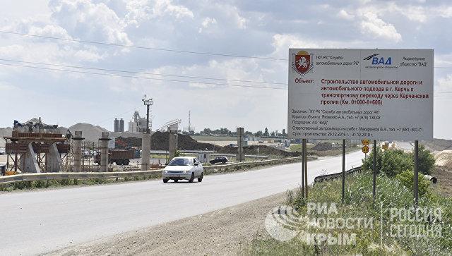 Строительство автоподходов к транспортному переходу через Керченский пролив