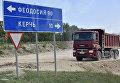 Строительство федеральной трассы Таврида в Крыму