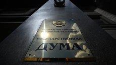 Вывеска на здании Государственной Думы РФ. Архивное фото