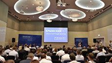 IV Крымский транспортный форум