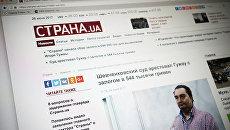 Страница сайта Страна.ua. Архивное фото