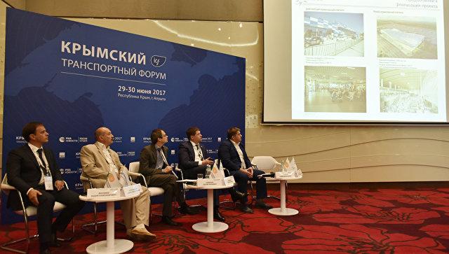 IV Крымский транспортный форум в Алуште