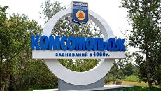 Стела Комсомольск на въезде в город Горишние Плавни. Архивное фото