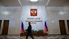 В здании Государственной Думы РФ. Архивное фото