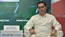Координатор фестиваля In Vino Veritas Дмитрий Ковалев на пресс-конференции в мультимедийном пресс-центре МИА Россия сегодня в Симферополе