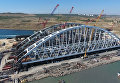 Строительство арок моста через Керченский пролив. Съемка с коптера