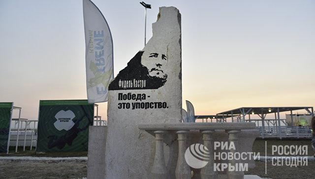 Памятник Фиделю Кастро, установленный на территории фестиваля экстремальных видов спорта Extreme Крым