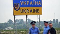 Пункт пропуска на границе Украины