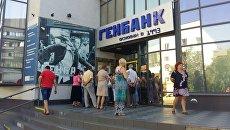 Ажиотаж в отделениях Генбанка в Симферополе