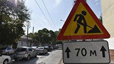 Знак Дорожные работы в Симферополе