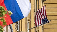 Флаги России и США у здания американского посольства в Москве
