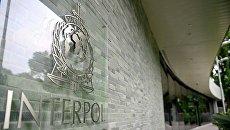 Логотип международной организации уголовной полиции - Интерпол. Архивное фото
