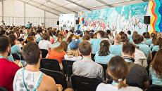Всероссийский молодежный образовательный форум Таврида. Архивное фото