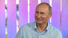 Порядочность и любовь - Путин рассказал, что важно при руководстве страной