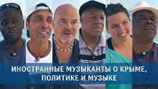 Политике здесь не место - иностранные музыканты о Крыме, джазе и шантаже Госдепа