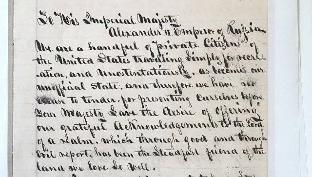 Подлинник черновика приветственного адреса, написанного Марком Твеном российскому императору Александру II