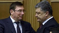 Юрий Луценко и Петр Порошенко. Архивное фото