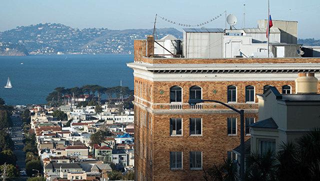 Генконсульство России в США, Сан-Франциско