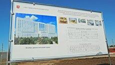 Строительство многопрофильного республиканского медицинского центра ГБУЗ РК Республиканская клиническая больница им. Семашко под Симферополем