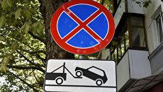 Знак Работает эвакуатор на одной из центральных улиц Симферополя