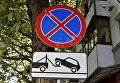 """Знак """"Работает эвакуатор"""" на одной из центральных улиц Симферополя"""