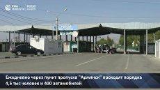 Работа Крымской таможни в пункте пропуска Армянск
