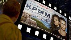 Встреча со съемочной группой фильма Крым в Севастополе