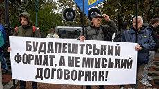 Участники акции выступают против принятия законопроектов, касающихся Донбасса. Украина, 5 октября 2017