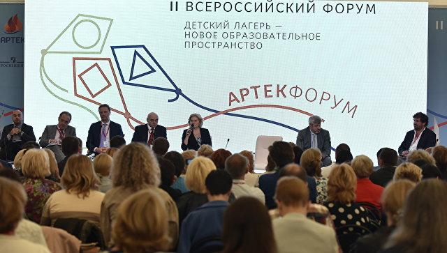 II Всероссийский образовательный форум в МДЦ Артек