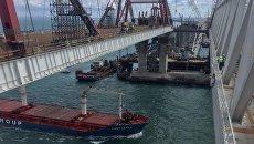 Первое судно прошло под автодорожной и железнодорожной арками моста через Керченский пролив
