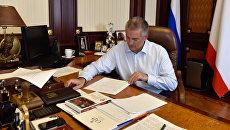 Глава Республики Крым Сергей Аксенов в рабочем кабинете